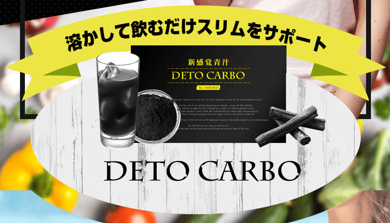 deto-carbo